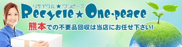 リサイクルワンピース「熊本での不用品回収は当店にお任せ下さい!」