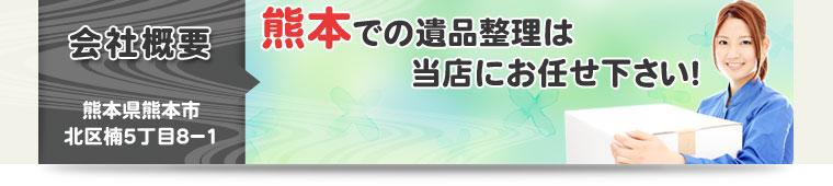 会社概要(熊本県熊本市北区楠5丁目8-1)